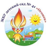 МБУ 41 детский сад Огонёк
